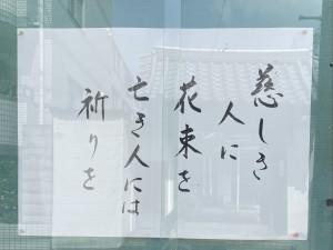 お寺の掲示板2021.6.1