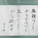 お寺の掲示板2021.7.9